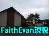 faith church s