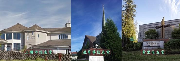 北美浸信會信友堂 Faith Chinese North American Baptist Church (Three Campus)